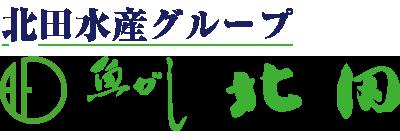 北田水産logo