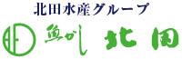 北田水産株式会社
